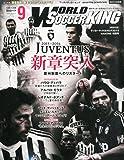 月刊WORLD SOCCER KING(ワールドサッカーキング) 2015年 09 月号 [雑誌]