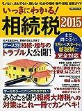 いっきにわかる! 相続税2015 (洋泉社MOOK)