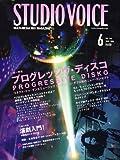 STUDIO VOICE (スタジオ・ボイス) 2006年 06月号 [雑誌]