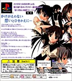 MemoriesOff 2nd(初回限定版)