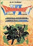 ドラゴンクエスト6 幻の大地 公式ガイドブック〈下巻〉知識編 (ドラゴンクエスト公式ガイドブックシリーズ)