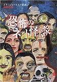 恐怖のネット怪談 (ホラージャパネスク叢書)