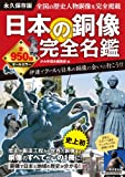 日本の銅像 完全名鑑 (廣済堂ベストムック)