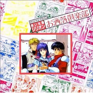 「赤い光弾ジリオン・お酒落倶楽部」オリジナル・アルバム