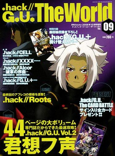 月刊あすか 18年10月号 増刊 .hack//G.U.The World Vol.9