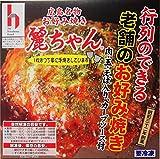 【広島名物 お好み焼き】 麗ちゃん お好み焼き肉玉そば 冷凍 【広島で行列のできる老舗のお好み焼き】