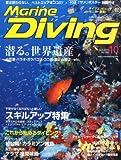 Marine Diving (マリンダイビング) 2013年 10月号 [雑誌]