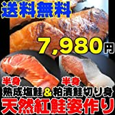 【送料無料】紅鮭姿切り身真空パック約2.2キロ極上紅鮭を絶妙の味付け!半身粕漬け半身塩鮭【期間限定販売】(紅サケ紅さけ紅シャケ)