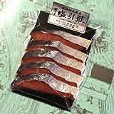 【お歳暮・冬ギフト】塩引き鮭 切り身・5切入/新潟村上の伝統の一品