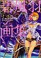 碧風羽画集 (ビームコミックス)