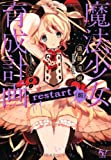 ��ˡ���������ײ� restart (��) (���Υ饤�ȥΥ٥뤬������! ʸ��)