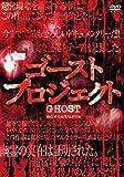 ゴースト・プロジェクト [DVD]