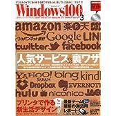Windows 100% 2013年 03月号 [雑誌]