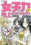 女子力向上カツドウキロク(1) (バンブーコミックス)