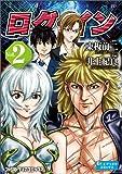 ログ・イン 2 (ファミ通クリアコミックス)