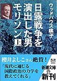 日露戦争を演出した男 モリソン〈上〉 (新潮文庫)