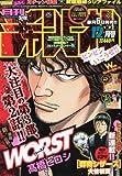 月刊 少年チャンピオン 2009年 12月号 [雑誌]