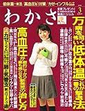 わかさ 2008年 03月号 [雑誌]