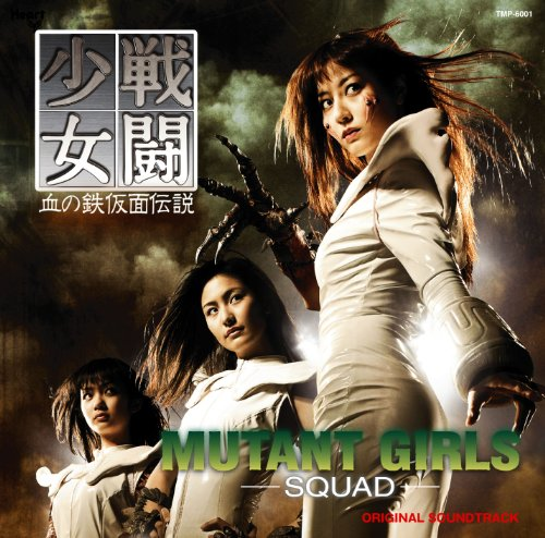 戦闘少女 血の鉄仮面伝説 オリジナルサウンドトラック