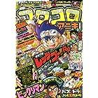 コロコロアニキ(5) 2016年 04 月号 [雑誌]: コロコロコミック 増刊