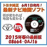 トヨタ(TOYOTA) トヨタ純正カーナビ用 DVD地図更新ソフト 全国版 08664-0AJ16