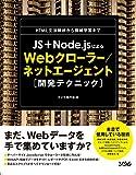 JS+Node.jsによるWebクローラー/ネットエージェント開発テクニック -