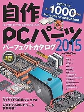 自作PCパーツパーフェクトカタログ2015 (DOS/V POWER REPORT)