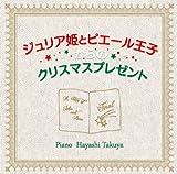 ジュリア姫とピエール王子からのクリスマスプレゼント [Original recording] / 林琢也 (CD - 2012)