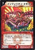 デュエルマスターズ 《インフィニティ・ドラゴン》 DM22-15-R  【クリーチャー】