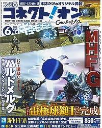 月刊ファミ通コネクト!オン 2015年 6月号 [雑誌]