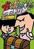 おどおどオードリー 若林VS熱狂的春日ファン編 [DVD]