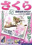 さくら日本切手カタログ〈2007年版〉