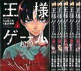 王様ゲーム 起源 コミック 全6巻完結セット (月刊アクション)