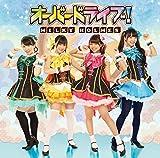 オーバードライブ! (初回生産限定盤)(Blu-ray Disc付)