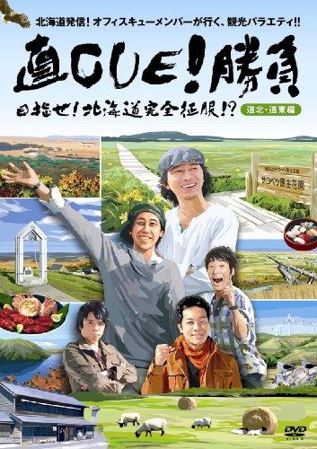 直CUE!勝負 目指せ!北海道完全征服!? [DVD]