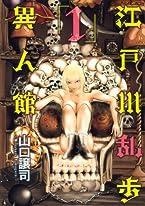 江戸川乱歩異人館 1 (ヤングジャンプコミックス BJ)