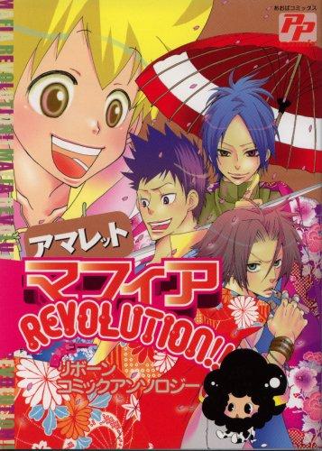 マフィアrevolution!!アマレット (あおばコミックス) 1