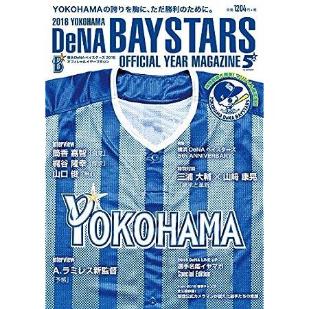 横浜DeNAベイスターズ2016オフィシャルイヤーマガジン (2016年版)