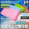 日本製 東洋紡ブレスエアー®使用 BREATH REVE ブレスレーヴ 4WAYカスタムキュービックピロー コンパクト サイズ:48x20cm 高さ:約4.5~8.5cm (ライトブラウン)