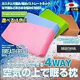 日本製 東洋紡ブレスエアー®使用 BREATH REVE ブレスレーヴ 4WAYカスタムキュービックピロー コンパクト サイズ:48x20cm 高さ:約4.5~8.5cm (ライトブラウン) ランキングお取り寄せ