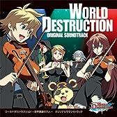 ワールド・デストラクション~世界撲滅の六人~オリジナルサウンドトラック