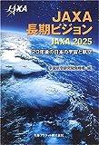 JAXA長期ビジョン JAXA2025―20年後の日本の宇宙と航空
