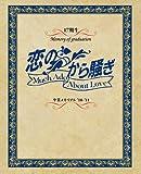 【通常版】 恋のから騒ぎ 卒業メモリアル'10-'11 17期生 (日テレbooks)