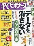 日経 PC (ピーシー) ビギナーズ 2010年 12月号 [雑誌]
