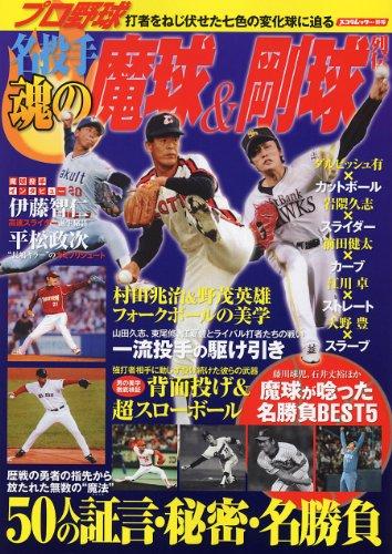 プロ野球 名投手 魂の魔球&剛球列伝 (スコラムック)