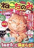 月刊ねこだのみVol.1 [雑誌]