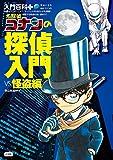 名探偵コナンの探偵入門vs.怪盗編 (入門百科+ 15)