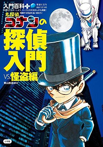 名探偵コナンの探偵入門vs.怪盗編 (入門百科+)