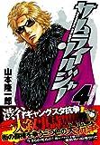 サムライソルジャー 4 (ヤングジャンプコミックス)