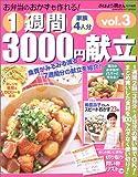 1週間3000円献立―家族4人分 (Vol.3) (Gakken hit mook)